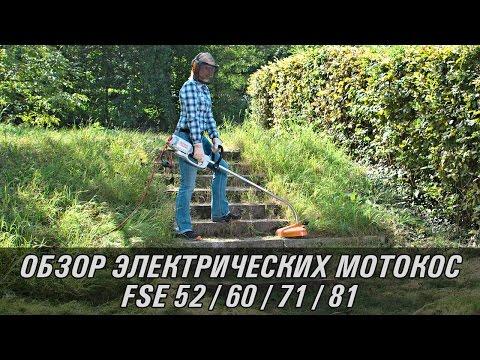 Электрический триммер STIHL FSE 81