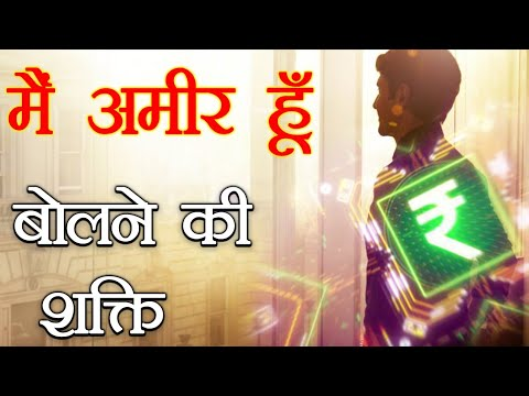 मैं हूँ 5 बार बोलो और देखो कमाल  | Positive Affirmations And Thinking That Can Change Your Life