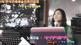 내사랑지금어디/신유(노래강사/박선영)오산시노래교실,가요교실
