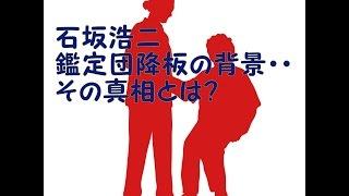 石坂浩二が鑑定団の司会を降板する事が決まった。 その背景には、酒癖の...
