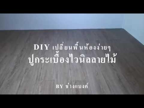 DIYปูพื้นกระเบื้องไวนิลลายไม้ Byช่างแบงค์