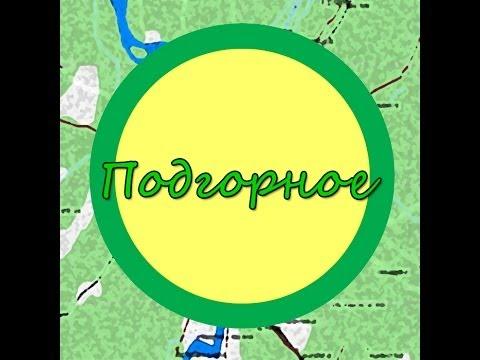 Путешествуем по родному краю, поездка в Подгорное