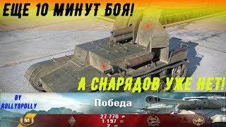 СУ-5 AndquotКак можно так балансить танк или Andquotеще 10 минут боя а снарядов уже нетandquotandquot