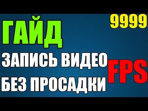 ГАЙД - ЗАПИСЬ ВИДЕО С ИГРЫ БЕЗ ПОТЕРИ FPS