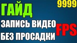 ГАЙД - ЗАПИСЬ ВИДЕО С ИГРЫ БЕЗ ПОТЕРИ FPS(Ссылка на программу - http://rghost.ru/6cSz7WdJt Не забывайте ставить пальцы вверх и подписываться на канал, а так же..., 2015-08-22T15:06:50.000Z)