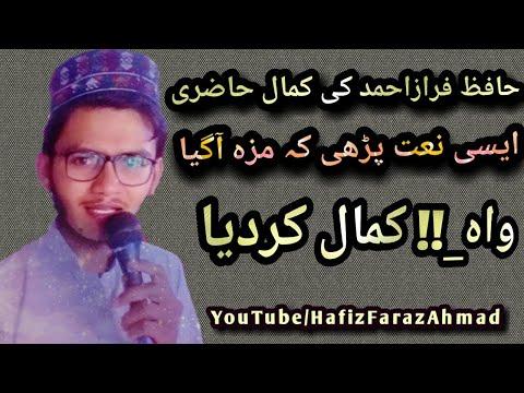Zameen O Aasmaaan Jhoome Aqeedat ka salam aya (Urdu Naat By Hafiz Faraz Ahmad)