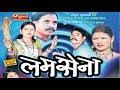 Lamsena Duje Nishad Full Comedy Chhattisgarhi Dubalmining Comedy