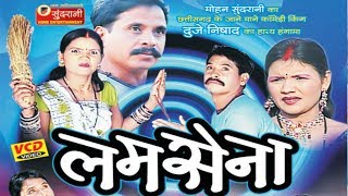 Lamsena - Duje Nishad - Full Comedy - Chhattisgarhi Dubalmining Comedy