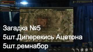 STALKER ONLINE Прошли ВСЕ 20 загадок Собиратель загадок