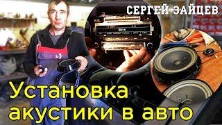Установка Акустики в Авто Своими Руками от Сергея Зайцева