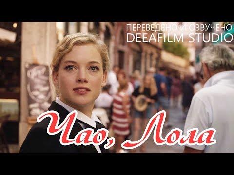 Короткометражка «Чао, Лола» | Озвучка DeeaFilm