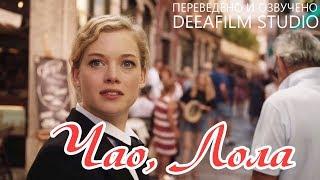 Короткометражка «Чао, Лола» | Озвучка DeeaFilm...