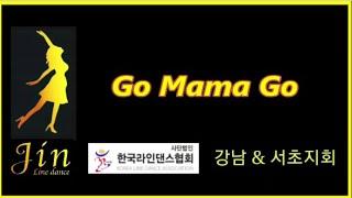 Go Mama Go  -  설명동영상(한국라인댄스협회(…