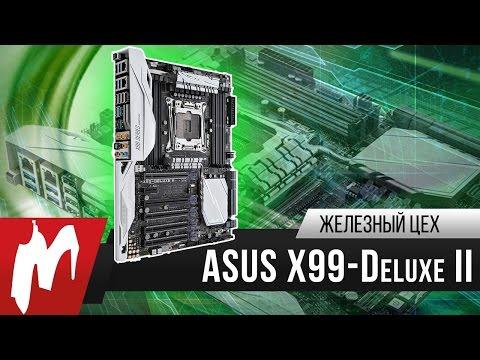 В десятку – Материнская плата ASUS X99-Deluxe II – Железный цех – Игромания