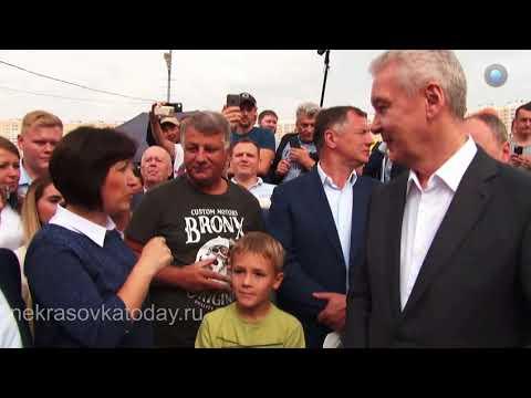 Визит мэра Москвы С  Собянина в Некрасовку