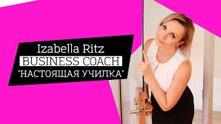 Izabella Ritz - Business COACH. Настоящая училка