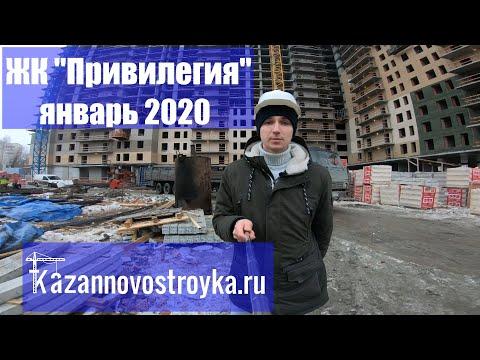 ЖК Привилегия   обзор январь 2020   г. Казань   Приволжский район  