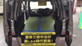 工事不要 Nbox フルフラットベッドキット 座席 ベッド展開