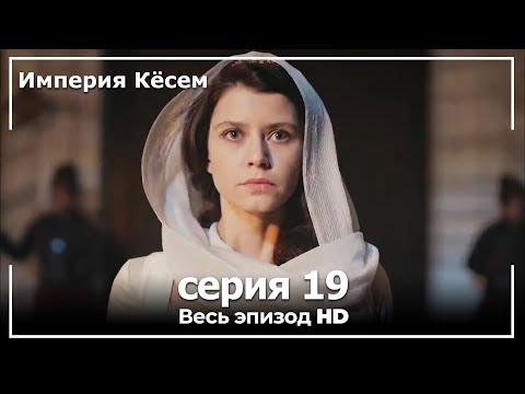 Великолепный век Империя Кёсем серия 19