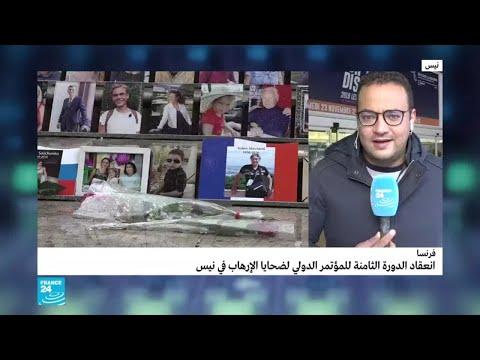 فرنسا: مؤتمر نيس لضحايا الإرهاب يبحث دور الدولة المادي والمعنوي ووضع الطفولة  - نشر قبل 3 ساعة