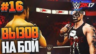 WWE 2K17 ПРОХОЖДЕНИЕ КАРЬЕРЫ #16 - ВЫЗОВ НА БОЙ