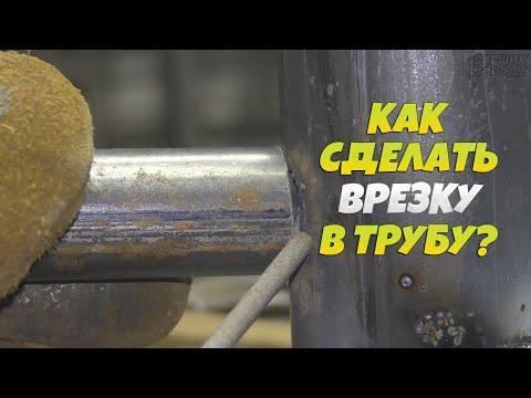 Как сделать врезку в трубу / Стояк?