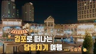 김포 도심권 당일치기 스팟 영상 - 김포문화재단