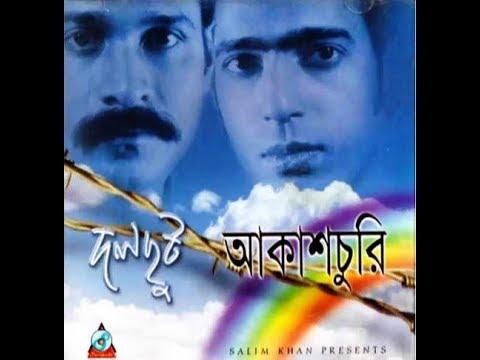Chader Shohore - Bappa (Dolchut) [Remastered]