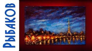 Купить картину маслом Огни ночного Парижа, Эйфелева БАШНЯ. Рыбаков(Картина маслом на холсте