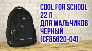 Розпакування Сool For School 42 x 29 x 18 см 22 л Для хлопчиків Чорний CF85620 04