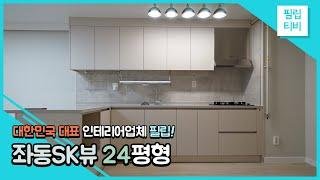 부산구축아파트리모델링, 해운대 좌동SK뷰 24평 PET…