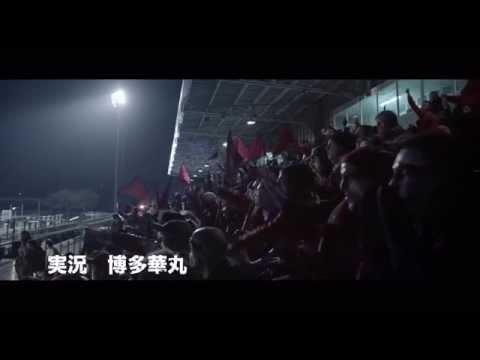 『ゴール・オブ・ザ・デッド』予告編