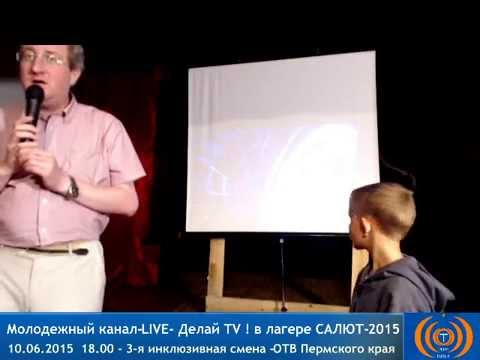 Делай TV! 2015- Специальный гость- Павел Миков, уполномоченный по правам ребенка в Пермском крае