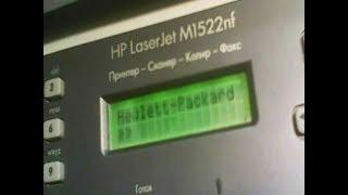Ремонт форматера БФП НР LJ M1522