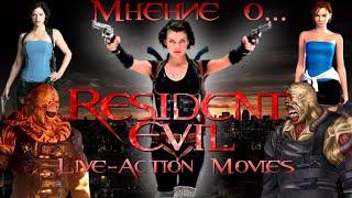 Мнение о фильмах Resident Evil