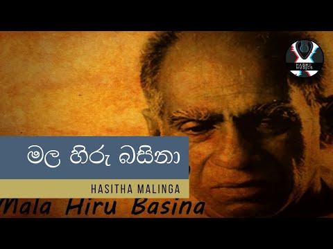 Mala Hiru Basina Cover By Hasitha Malinga