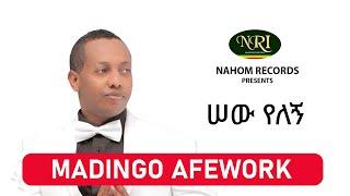Madingo Afework – Sew Yelegn - ሠው የለኝ - Ethiopian Music