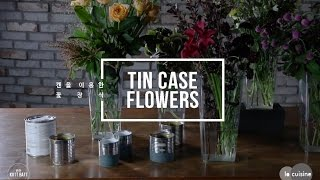 flower | 캔을 이용한 꽃 장식 TIN CASE …