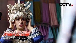 《外国人在中国》 20190721 爱上中国| CCTV中文国际
