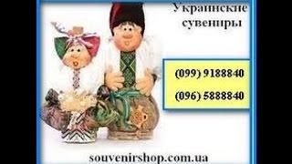 Где купить украинские сувениры ОПТОМ(Добро пожаловать на сайт интернет-магазина «Украинские сувениры». Ассортимент нашего магазина включает..., 2015-01-20T01:17:36.000Z)