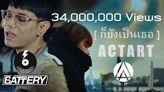 ActArt - ก็ยังเป็นเธอ [Official MV]