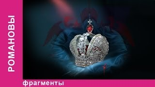 Романовы. Теремное Затворничество. StarMedia. Babich-Design