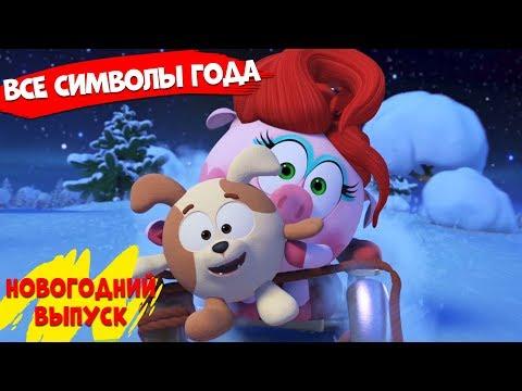 ВСЕ новогодние символы вместе! - Новогодний сборник серий | Смешарики