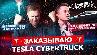 Download ПОКУПАЮ TESLA CYBERTRUCK / ПОДОРОЖАНИЕ АВТОМОБИЛЕЙ В РФ / ИПОТЕКА - ЗАКОННОЕ РАБСТВО? Mp3 and Videos