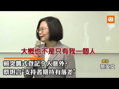 """影/蔡""""不顧北京反對""""登記初選 坦言對賴突襲感意外"""