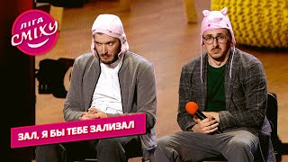 Реакция Довбика и Ярмоленко после игры со шведами Между Делом Лига Смеха смешные видео