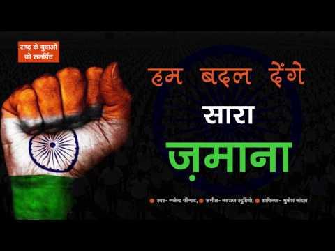 हम बदल देंगे सारा जमाना #Hum Badal Denge Sara Jamana #Gajender Phogat #New song 2017 #RSS