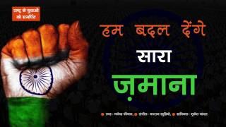 ���म ���दल ���ेंगे ���ारा ���माना #hum Badal Denge Sara Jamana #gajender Phogat #new Song 2017 #rss