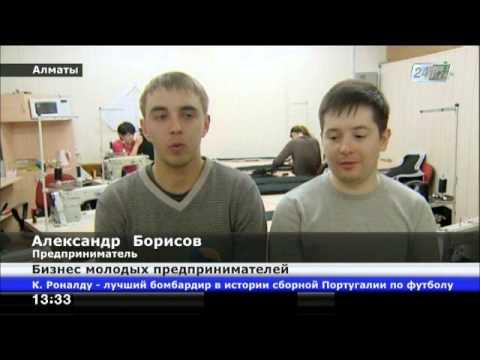 Молодые предприниматели Казахстана поделились секретом своего успеха