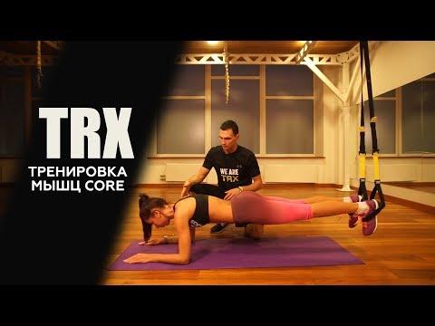 Как накачать пресс. Функциональная TRX тренировка на мышцы кора.